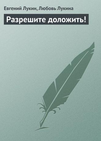 Евгений Лукин, Любовь Лукина, Разрешите доложить!