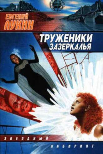 Евгений Лукин, Труженики Зазеркалья