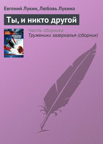 Евгений Лукин, Любовь Лукина, Ты, и никто другой
