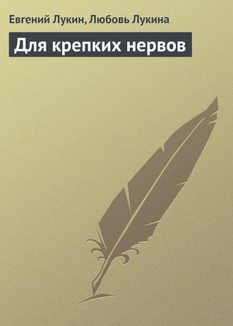 Евгений Лукин, Любовь Лукина, Для крепких нервов