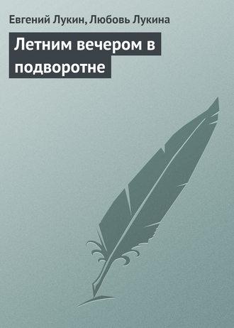 Евгений Лукин, Любовь Лукина, Летним вечером в подворотне