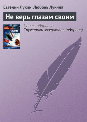 Евгений Лукин, Любовь Лукина, Не верь глазам своим
