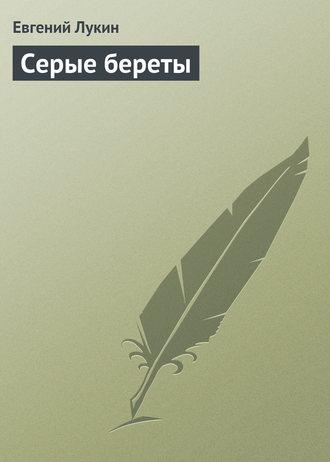 Евгений Лукин, Серые береты