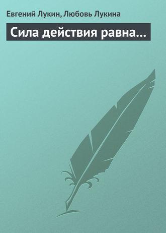 Евгений Лукин, Любовь Лукина, Сила действия равна...