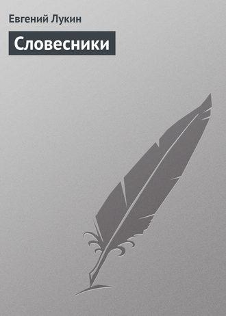 Евгений Лукин, Словесники