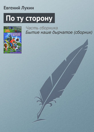 Евгений Лукин, По ту сторону