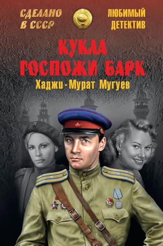 Хаджи-Мурат Мугуев, Кукла госпожи Барк