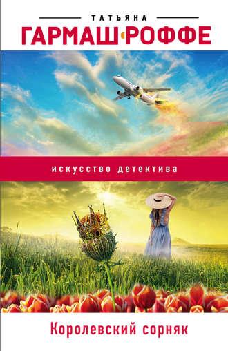 Татьяна Гармаш-Роффе, Королевский сорняк