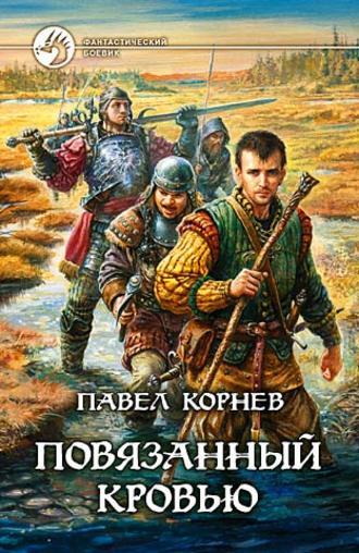Павел Корнев, Повязанный кровью