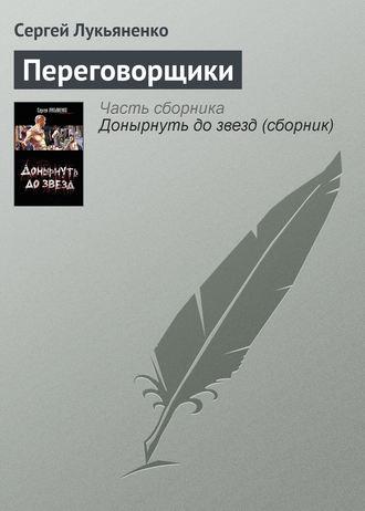 Сергей Лукьяненко, Переговорщики