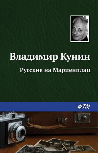 Владимир Кунин, Русские на Мариенплац