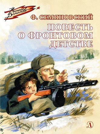 Феликс Семяновский, Повесть о фронтовом детстве