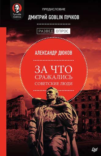 Александр Дюков, За что сражались советские люди