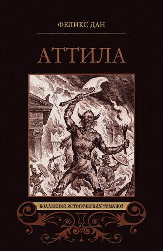 Феликс Дан, Аттила. Падение империи (сборник)
