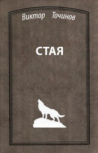 Виктор Точинов, Стая