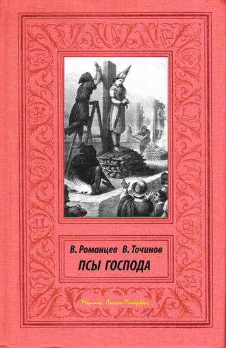Виктор Точинов, Вячеслав Романцев, Псы Господа