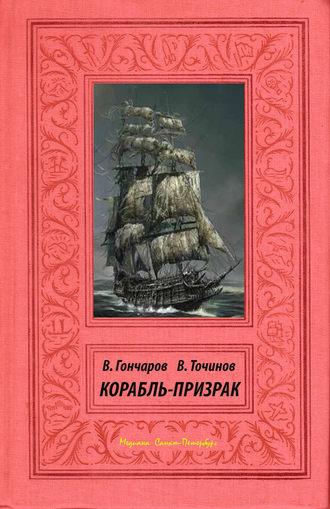 Виктор Точинов, Владислав Гончаров, Корабль-призрак