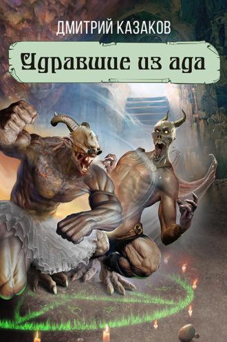 Дмитрий Казаков, Удравшие из ада