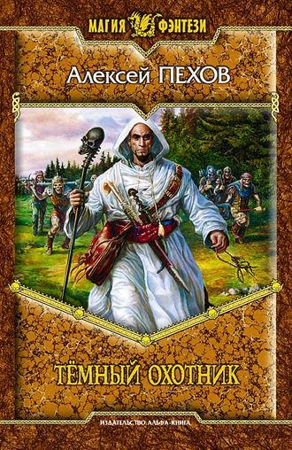 Алексей Пехов, Тёмный охотник (сборник)