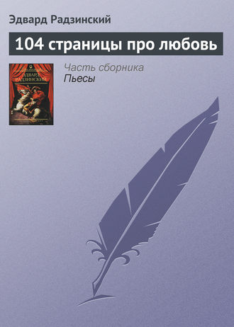Эдвард Радзинский, 104 страницы про любовь
