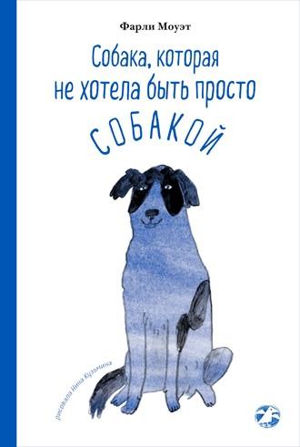 Фарли Моуэт, Собака, которая не хотела быть просто собакой