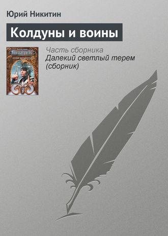Юрий Никитин, Колдуны и воины
