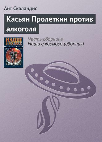 Ант Скаландис, Касьян Пролеткин против алкоголя