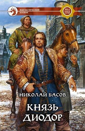 Николай Басов, Князь Диодор