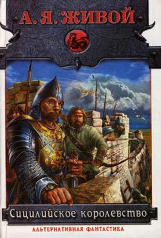 Алексей Живой, Сицилийское королевство