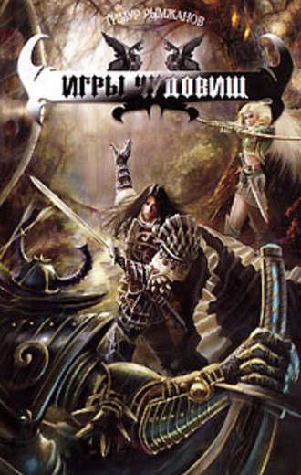 Тимур Рымжанов, Игры чудовищ