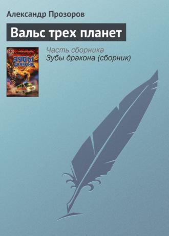 Александр Прозоров, Вальс трех планет