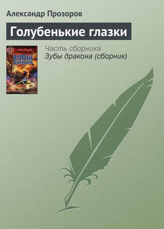Александр Прозоров, Голубенькие глазки
