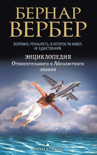 Бернар Вербер, Энциклопедия Относительного и Абсолютного знания
