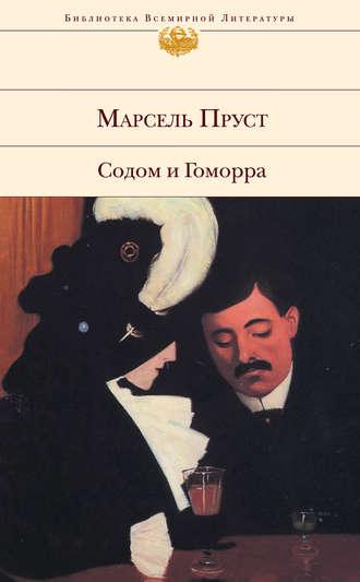 Марсель Пруст, Содом и Гоморра
