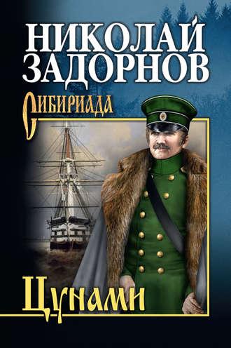 Николай Задорнов, Цунами