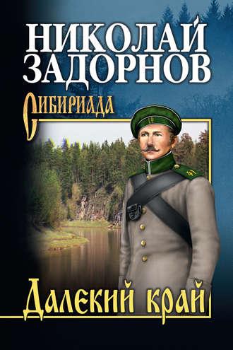 Николай Задорнов, Далекий край