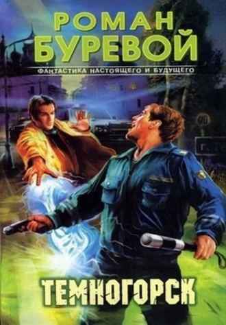 Роман Буревой, Темногорск