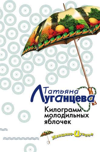 Татьяна Луганцева, Килограмм молодильных яблочек