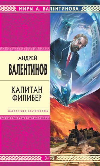 Андрей Валентинов, Капитан Филибер