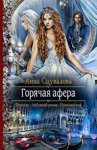 Анна Одувалова, Горячая афера