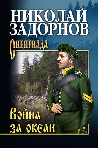Николай Задорнов, Война за океан