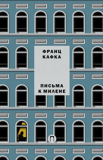Франц Кафка, Письма к Милене