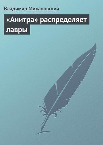 Владимир Михановский, «Анитра» распределяет лавры