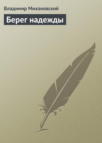 Владимир Михановский, Берег надежды