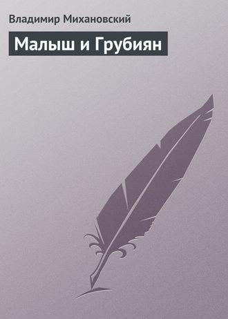 Владимир Михановский, Малыш и Грубиян