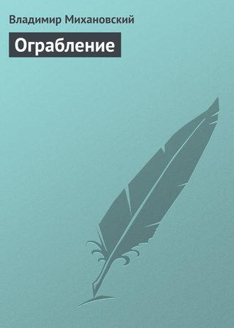 Владимир Михановский, Ограбление