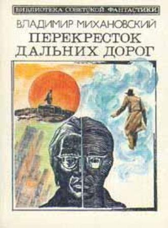 Владимир Михановский, Ошибка
