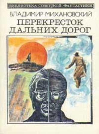 Владимир Михановский, Облако