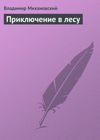 Владимир Михановский, Приключение в лесу