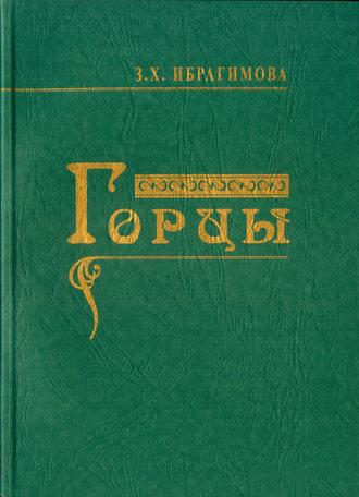 Зарема Ибрагимова, Горцы